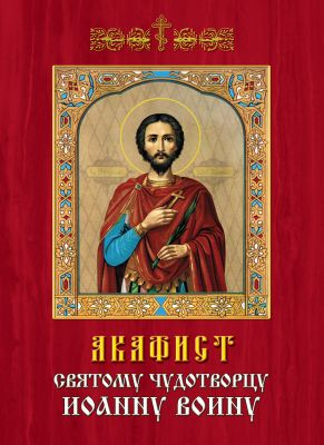 Акафист святому иоанну воину