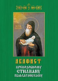 Молитвы стилиану пафлагонскому