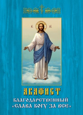 Акафист «слава богу за все».