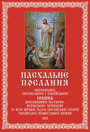 Пасхальне послання митрополита Херсонського і Таврійського Іоанна